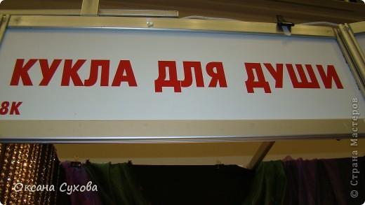 Приглашаю всех на выставку кукол, которая проходит на Тишинке в г. Москве!!!!! А кто не может лично посетить эту интересную  выставку, я хочу предоставить такую возможность, заглянув на неё при помощи моего фотоаппарата..... Приятного просмотра!!! фото 61