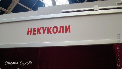 7 Международный Салон Кукол Москва ТЦ Тишинка /2 часть/ фото 65
