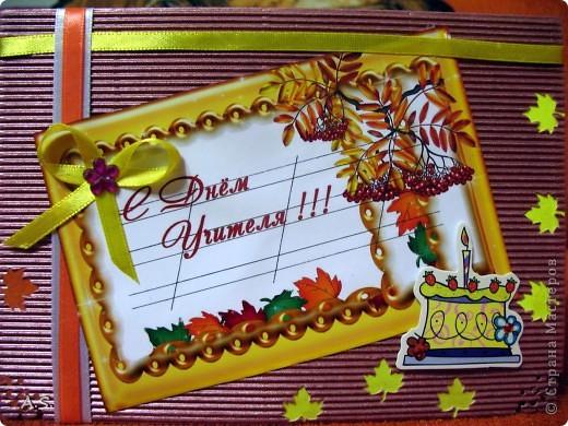 А вот и наши с дочкой открытки ко Дню учителя. За идеи большое спасибо Киске КарЛе!!! Эта открытка наша первая - учительнице в школе.  фото 1
