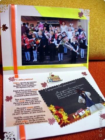 А вот и наши с дочкой открытки ко Дню учителя. За идеи большое спасибо Киске КарЛе!!! Эта открытка наша первая - учительнице в школе.  фото 2