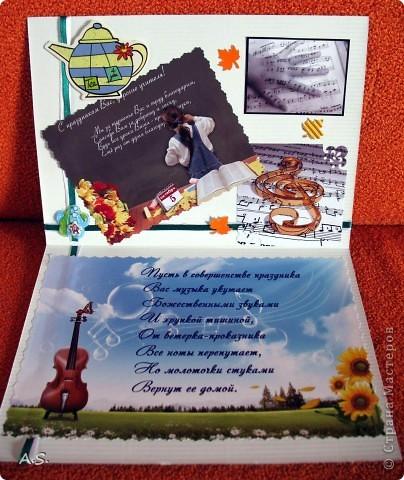 А вот и наши с дочкой открытки ко Дню учителя. За идеи большое спасибо Киске КарЛе!!! Эта открытка наша первая - учительнице в школе.  фото 5
