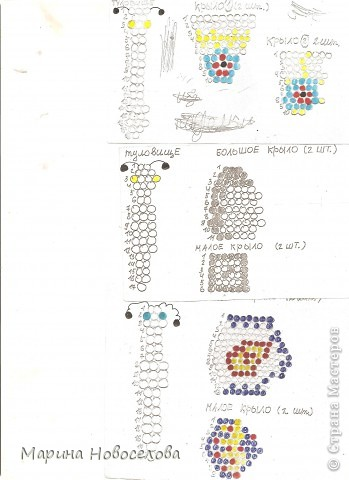 Игрушка Поделка изделие Бисероплетение Фигурки из бисера Плоские и объемные Бисер фото 16.