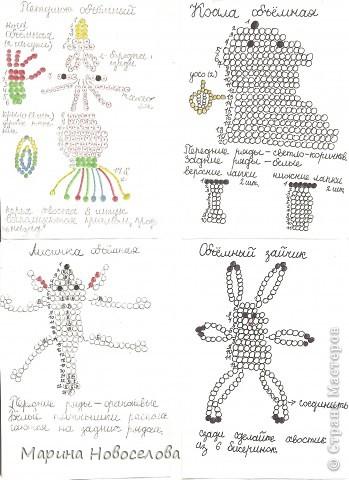 Хочу поделиться схемами плетения забавных фигурок. Подобные вещицы очень любят плести мои ученики фото 49