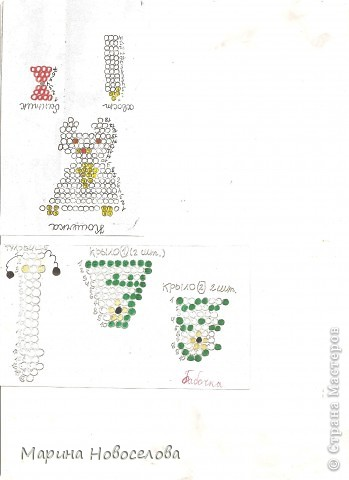 Хочу поделиться схемами плетения забавных фигурок. Подобные вещицы очень любят плести мои ученики фото 52
