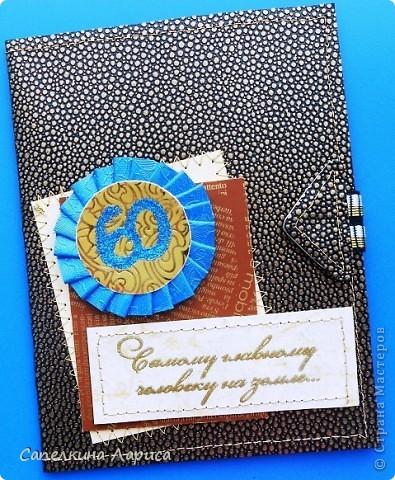"""Спасибо большое за идею Юлии Саранцевой http://stranamasterov.ru/node/121065. Такую открытку-визитницу сделала для своего папочки. По причине ограниченности времени все строчки делала машинкой. Это мой первый опыт открытка +машинная строчка.  Основная бумага картон фирмы """"Folia paper""""набор """"Точки и полосы""""  фото 1"""