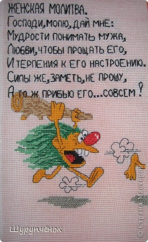 Подарок к летнему сюрприза в рамках вышивального форума. Живёт теперь в Украине, в Симферополе. Иностранец.)) фото 15