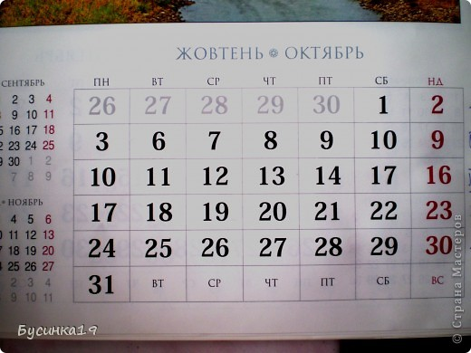 Вот такой я купила календарь на этот год. До октября все было нормально, а в октябре не все в порядке с цифрами... фото 1
