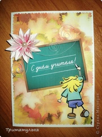 открытка на день учителя фото 1