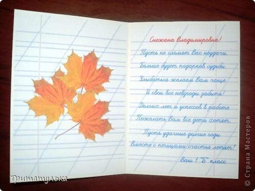 открытка на день учителя фото 2