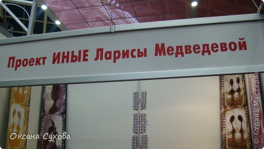 7 Международный Салон Кукол Москва ТЦ Тишинка /3 часть/ фото 60