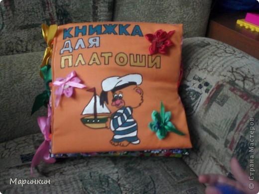 Книжка для мальчишки. фото 1