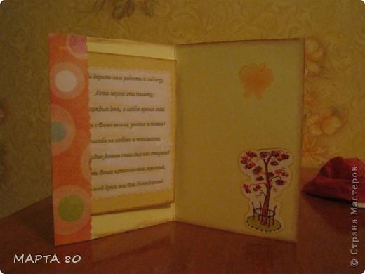 Вот такую открыточку дочурка подарила своим воспитателям в детском саду на День Учителя фото 2