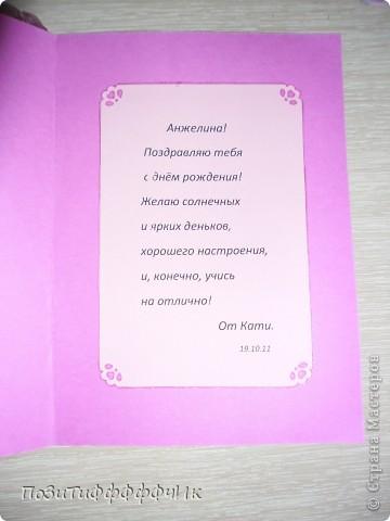 Вот, представляю вашему вниманию открытку с Тильдочкой, которая будет подарена на ДР моей однокласснице! фото 2