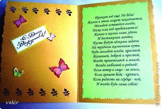 Здравствуйте! Знакомьтесь с моей новорожденной открыткой! Заказчица попросила сделать яркую открытку для яркой женщины с непростой судьбой. Вот что получилось в итоге. Захотелось сделать деревце счастья из алых роз. фото 4