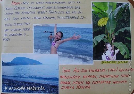 Огромная благодарность за идею     http://stranamasterov.ru/node/235406   Конечно, у нас не скрап-альбом. До него еще учиться и учиться. Но идея очень понравилась! Спасибо, Оля!!! фото 11