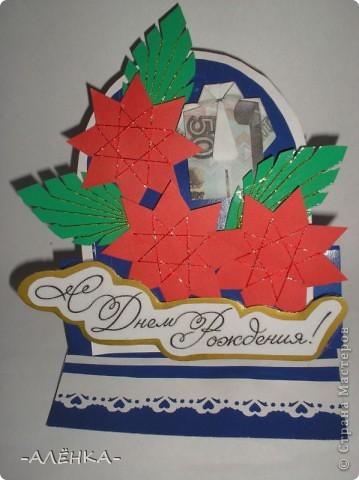 Эту открыточку я сделала дедушке на день рождения. В технике спирелли.  Рубашка из денежки - оригами.  фото 1
