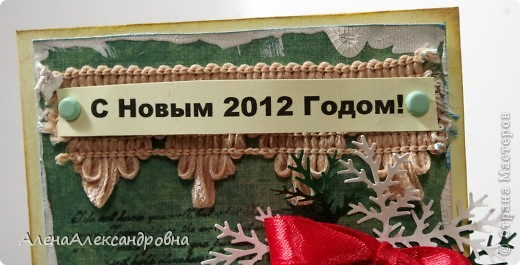 Начинаю подготовку к Новому году.Бумаги праздничной тематики пока нет, поэтому первые открытки из такой.  Идею такого колокольчика подсмотрела у польской мастерицы Агнешки http://agnieszka-scrappassion.blogspot.com/  фото 3