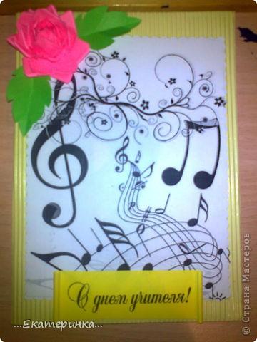 Открытки для учителей музыкальной школы. За идеи спасибо Стране мастеров. фото 2