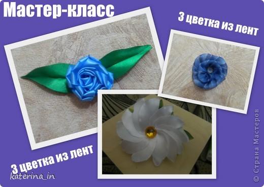 Предлагаю Вам,уважаемые мастерицы,2 МК в одной теме,как создать цветы из лент легко и просто,но красиво и быстро!Вот здесь http://stranamasterov.ru/node/254663  которые я уже выставляла,решила сделать МК,чтобы поделиться с вами опытом. фото 1