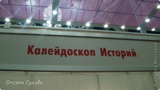 7 Международный Салон Кукол Москва ТЦ Тишинка /4 часть/ фото 5