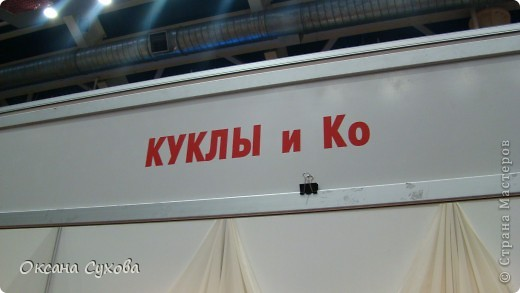 7 Международный Салон Кукол Москва ТЦ Тишинка /4 часть/ фото 27