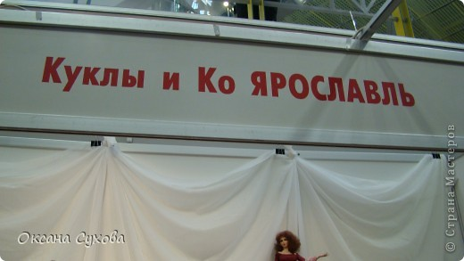 7 Международный Салон Кукол Москва ТЦ Тишинка /4 часть/ фото 50
