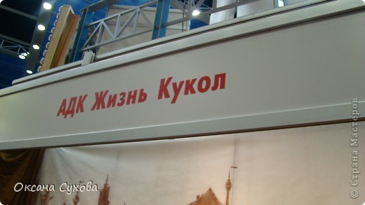 7 Международный Салон Кукол Москва ТЦ Тишинка /5  часть/ фото 8