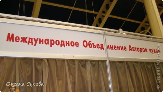 7 Международный Салон Кукол Москва ТЦ Тишинка /5  часть/ фото 38