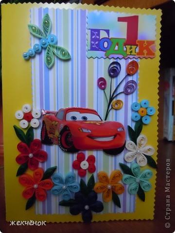 Вот такую открыточку делала на заказ!Мальчику Егору исполнилось 1 годик! фото 1