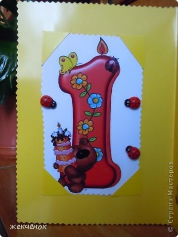 Вот такую открыточку делала на заказ!Мальчику Егору исполнилось 1 годик! фото 3