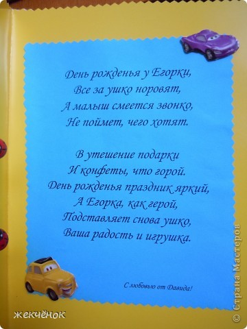 Вот такую открыточку делала на заказ!Мальчику Егору исполнилось 1 годик! фото 4