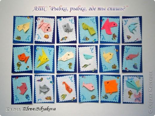 Оригами АТС Рыбка рыбка