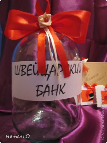 Подарок на свадьбу банка