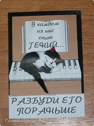 """Мои карточки АТС для игры. Первая: """"Сладкие сны"""" музыкального котенка. Рыбки и скрипичный ключ - изонить, сам котенок объемный (три слоя), по углам пайетки и бисер. фото 3"""