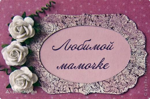 Добрый день всем жителям СМ!!! Близится замечательный праздник-День матери. Приготовила открыточку маме.Белая бумага фактурная,с растительным узором,фото не передает текстуру бумаги,розовая бумага в мелкий горошек.  фото 2