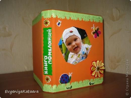 Книга пожеланий для ребёнка... фото 2