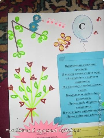 Фотографию именинника закрасила) фото 2