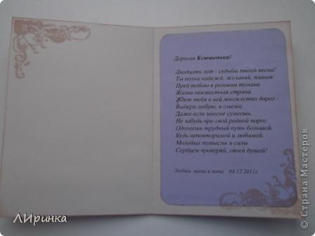 Открытку сделала для мужа. К нашей 10-й годовщине свадьбы. Если развязать все конвертики, то внутри можно прочитать надпись...   Эту идею я взяла у  http://iruuuha.blogspot.com/2011/01/blog-post_30.html, у нее там необычная валентинка. фото 6