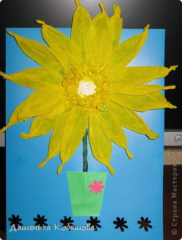 Цветочек из гофрированной бумаги. Делали на уроке технологии в школе.Концы лепесточков скручивали в жгутики, а серединку торцевали.Горшочек я сама дома украсила дырокольным цветочком.
