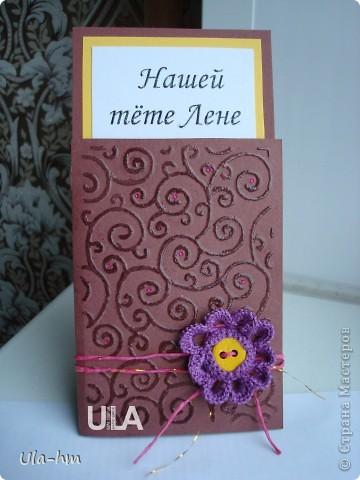 Красивая открытка своими руками любимой тете, для мужа жены