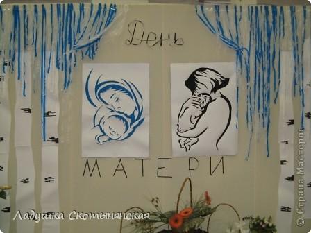 """Вырезалочками мы оформили экран на сцене ко дню Матери. Помогали ученики  из штаба """"Дизайн"""". фото 1"""