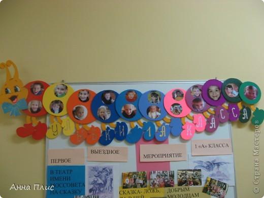 """Здравствуйте уважаемые МАСТЕРИЦЫ! В нашей школе №806 г.Москвы , объявили всеобщий конкурс УЛЫБОК. Моя дочечка учится в 1""""А"""" классе и все детки у нас в классе ну очень улыбчивые! Я думала, думала и решила сделать 40-ножку (правда ей не хватило почти половины ножек :), т.к. она получилась очень длиннннющая бы). За основу для своей идеи я взяла гусенечку сделанную рукодельницей СМ super light77 https://stranamasterov.ru/node/88028, за что ей огромное спасибо! Только свою """"кругляшку"""" я изменила, сделав ее из пенопластовых потолочных плит и пленки самоклейки, плюс лапки опустила вниз и перерисовала мордочку, все это добавив фотографиями наших улыбающихся детей. фото 1"""