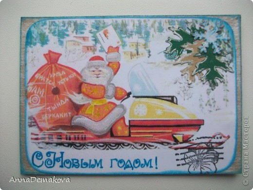"""Добрый день дорогие! Представляю вашему вниманию новую серию АТС """"Новогодние открытки"""".  Нашла у себя в компютере открытки из детства и захотелось мне сделать серию с этими открытками. Распечатала штук 20 картинок, но выбрала только 8 . Первые 4 - с БАМовской темой, поскольку я живу в бывшей столице БАМа. Если вы внимательно посмотрите на открыточку то увидите, что на всех этих открыточках есть слово БАМ и Тында.   фото 4"""