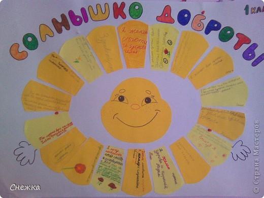 Солнышко доброты фото 1
