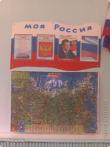Стенд МОЯ РОССИЯ фото 1