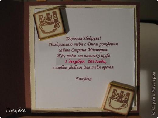 1 декабря День рождения сайта Страна Мастеров, захотелось пригласить всех своих подруг на чашечку виртуального кофе :)  фото 2