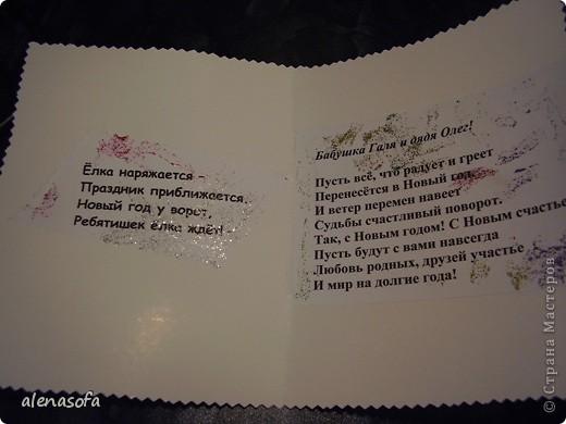 Вот такие новогодние открыточки мы с сынулей подготовили для бабушек и дядь. фото 5