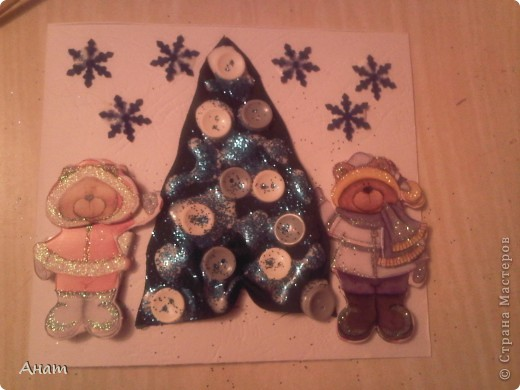 До Нового года рукой подать. И мы с моей ученицей Машей Мавлиевой начали усиленно готовиться к празднику. Вот такая открытка-малышка у нас получилась.  фото 1