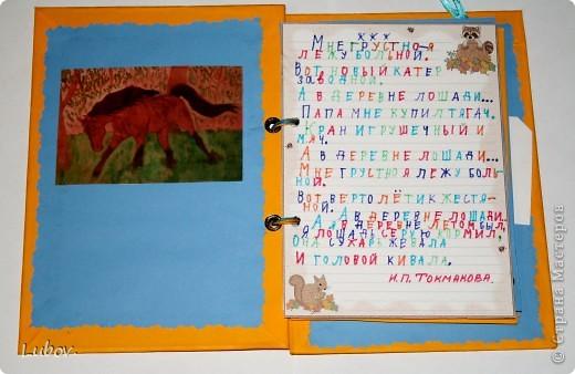 Задали сыну домашнее задание - сделать сборник  детских стихов своими руками .  Вот , что у нас получилось! фото 3