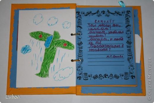 Задали сыну домашнее задание - сделать сборник  детских стихов своими руками .  Вот , что у нас получилось! фото 6